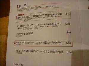 P1100293