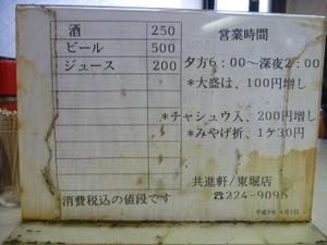 P1090144