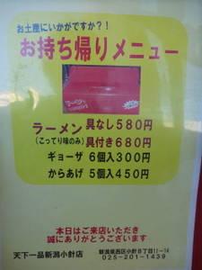 P1150719